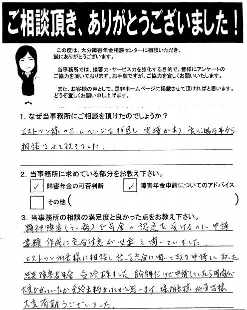 平山さんアンケート(エストワン)20160506